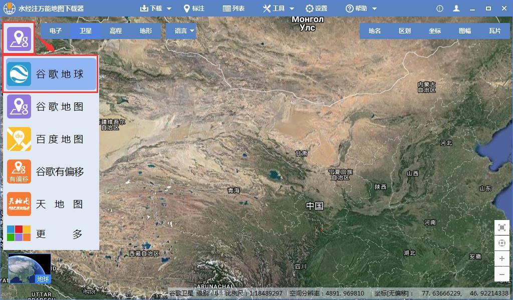 切换到谷歌地球卫星地图