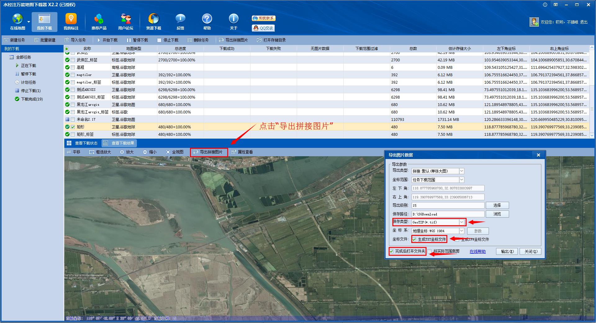 经常使用CAD的朋友需要将下载的卫星影像和自己原有的矢量数据相叠加,那么如才能做到准确的叠加呢,现在小编就给大家介绍一下叠加的办法。 1、材料准备 水经注万能地图下载器 AutoCAD 2010 水经注万能地图下载器下载: